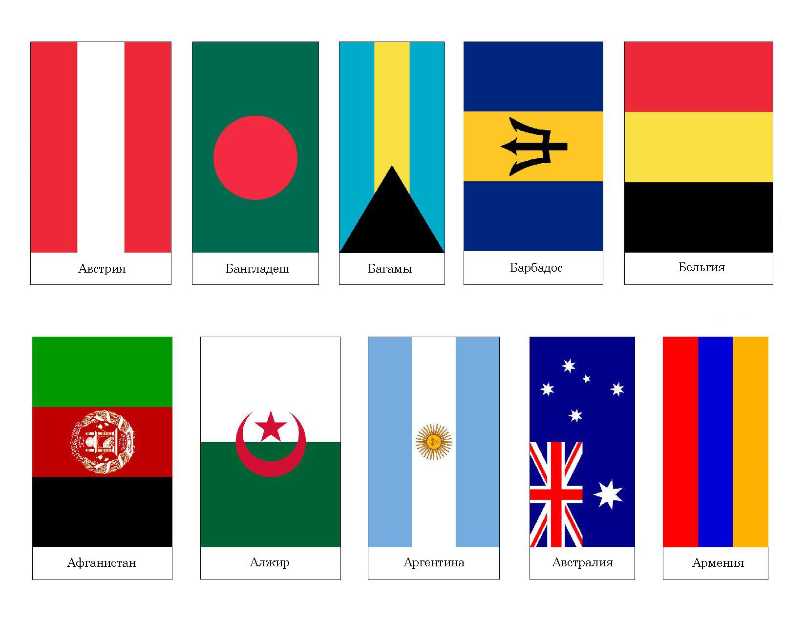 вам флаги современных стран фото с названиями многообразию