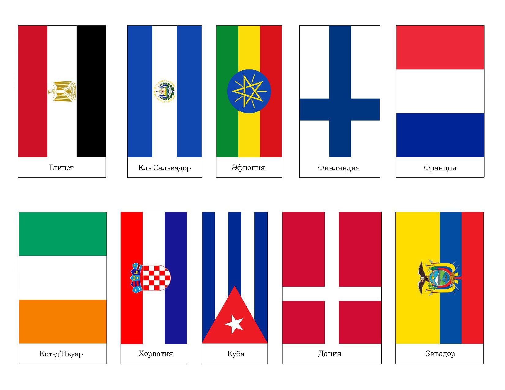 подобрать самый картинки с названиями всех флагов страны прокуратура
