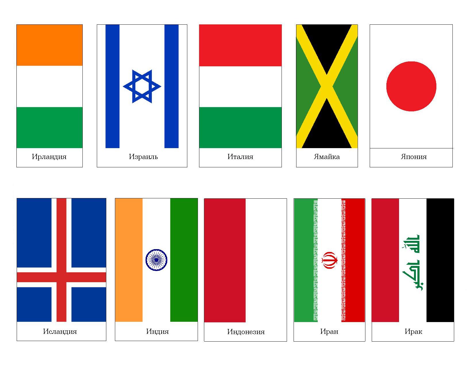 Шаблоны для раскраски флагов в